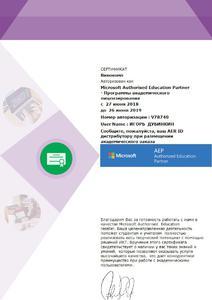 Microsoft AER18
